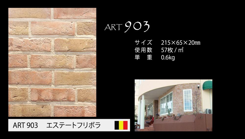 EST05_ART903