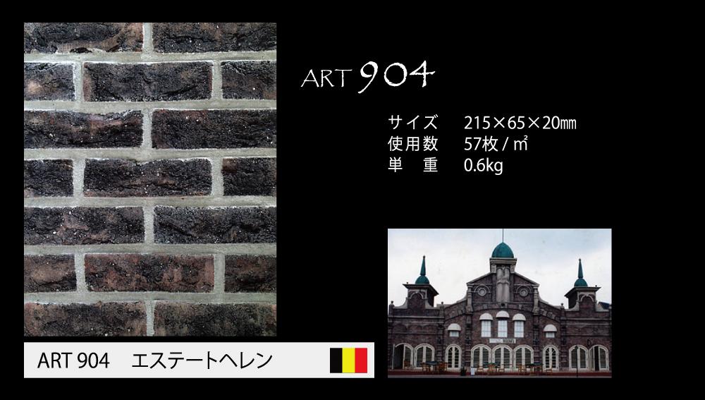 EST10_ART904